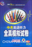中考英语听力全真模拟试卷(附送磁带3盘)