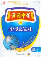 黄冈中学中考总复习.数学(第6版)