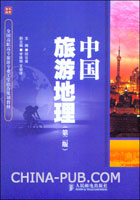 中国旅游地理(第二版)