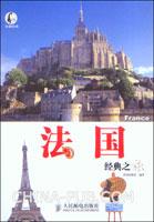 法国经典之旅