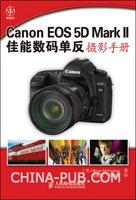 (特价书)Canon EOS 5D Mark II佳能数码单反摄影手册