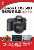 (特价书)Canon EOS 50D 佳能数码单反摄影手册