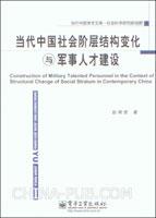 当代中国社会阶层结构变化与军事人才建设