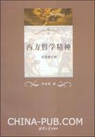 西方哲学精神(插图修订版)