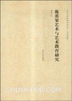 庞熏�l艺术与艺术教育研究