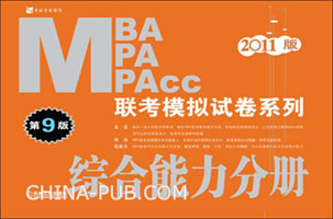 2011MBA MPA MPAcc联考模拟试卷系列综合能力分册.第9版