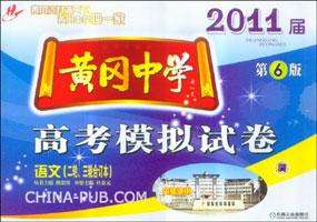 黄冈中学2011界高考模拟试卷:二轮、三轮合订本.语文.第6版