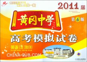 黄冈中学2011界高考模拟试卷:二轮、三轮合订本.英语.第6版