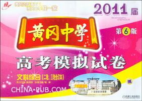 黄冈中学2011界高考模拟试卷:二轮、三轮合订本.文科综合.第6版