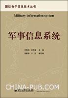 军事信息系统