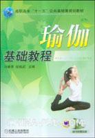 瑜伽基础教程