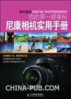 (特价书)我的第一部单反:尼康相机实用手册