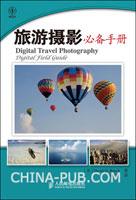 旅游摄影必备手册