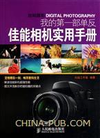 (特价书)我的第一部单反:佳能相机实用手册