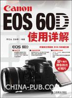 (特价书)Canon EOS 60D使用详解