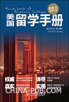 美国留学手册(2011年最新版)