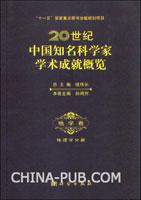 20世纪中国知名科学家学术成就概览.地学卷.地理学分册