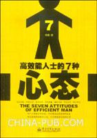 (特价书)高效能人士的7种心态