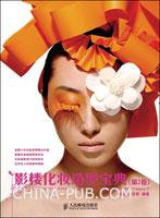 影楼化妆造型宝典(第2卷)