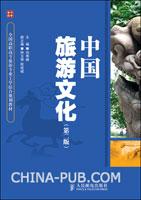 中国旅游文化(第二版)