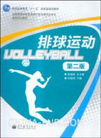 排球运动(第二版)