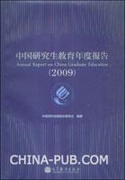 中国研究生教育年度报告.2009