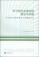 学习型社会建设的理论与实践:学习型社会建设研究子课题报告集
