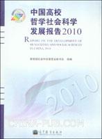 中国高校哲学社会科学发展报告.2010