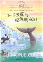 小北极熊与鲸鱼朋友们