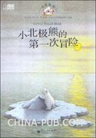 小北极熊的第一次冒险