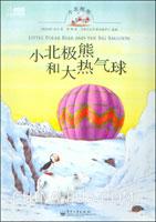 小北极熊和大热气球
