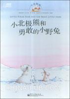 小北极熊和勇敢的小野兔