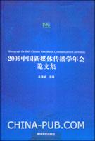 2009中国新媒体传播学年会论文集
