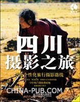 四川摄影之旅:5条个性化旅行摄影路线