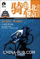 (特价书)骑车游北京