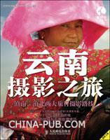 云南摄影之旅