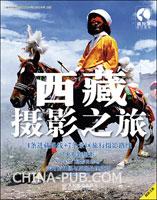 西藏摄影之旅