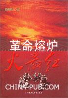 革命熔炉火最红:中篇小说