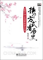 换个方式看历史:影响中国文化进程的36本名著