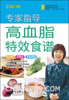 (特价书)专家指导高血脂特效食谱