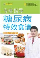 专家指导糖尿病特效食谱