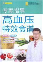 专家指导高血压特效食谱
