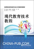 现代教育技术教程