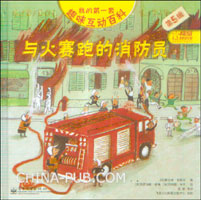 与火赛跑的消防员
