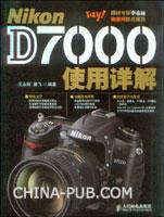 (特价书)Nikon D7000使用详解