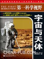 第一科学视野:宇宙与天体