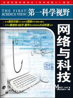 (特价书)第一科学视野.网络与科技