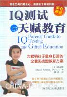 [特价书]IQ测试与天赋教育