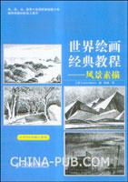 世界绘画经典教程:风景素描