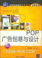POP广告创意与设计
